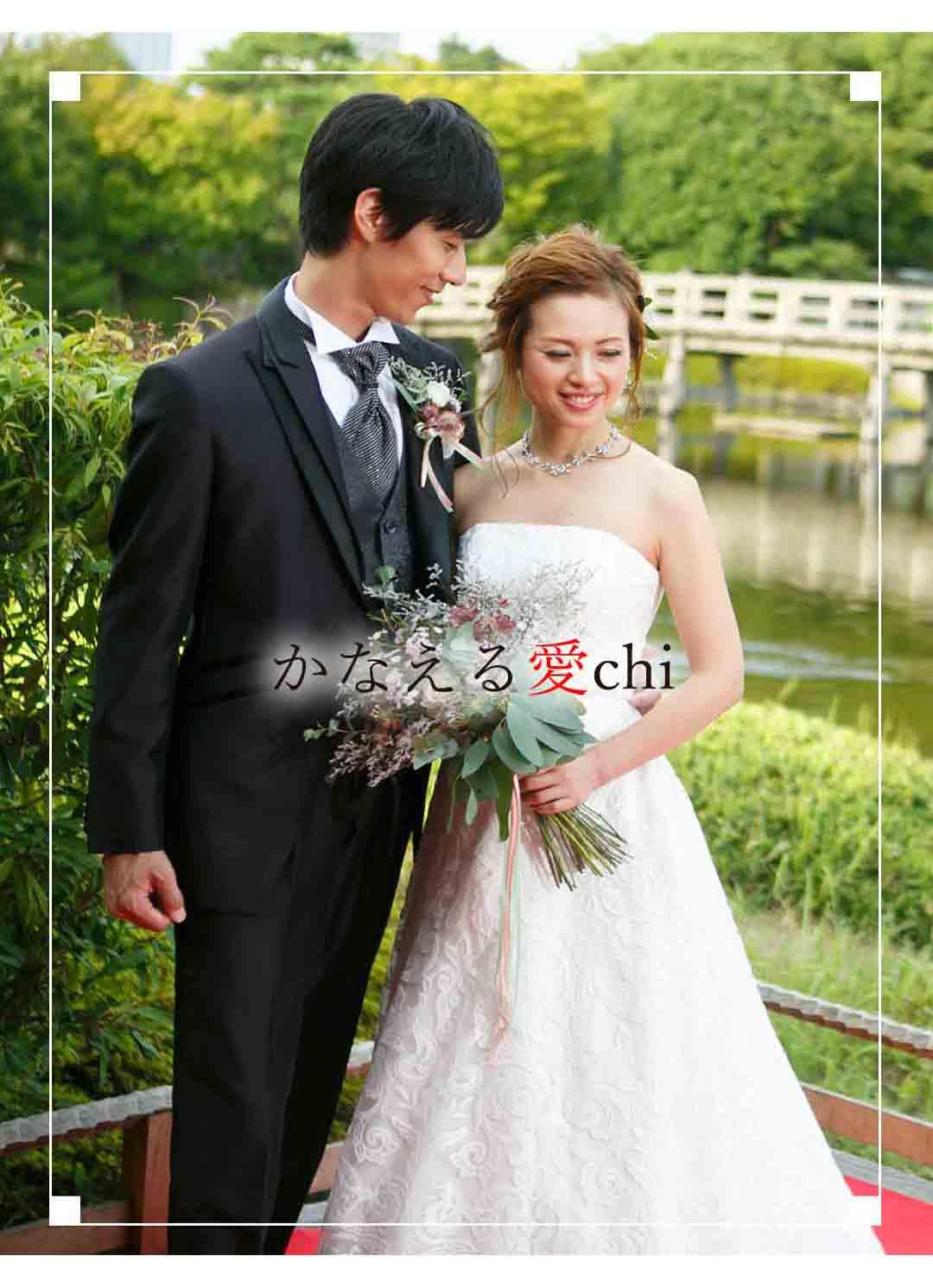 名古屋の結婚相談所|かなえる愛chi